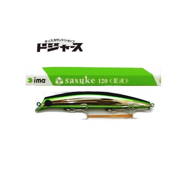 アイマsasuke120裂波グリーングリーン#Z2361