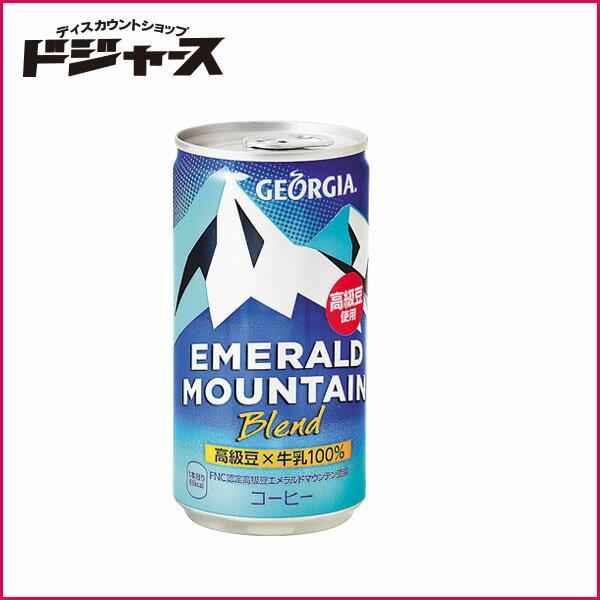 【コカ・コーラ】 ジョージアエメラルドマウンテンブレンド 185g