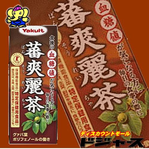 ヤクルト 蕃爽麗茶 グァバ茶 パック(200ml)特定健康用食品食後の血糖値が気になる方に!