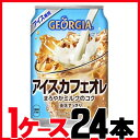 【3ケースまで送料540円】【1ケース 24缶入】一缶あたり50円!ジョージア アイスカフェオレまろやかミルクのコク 280g…