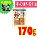 ドギーマン 紗 チーズ入り 170g【賞味期限2018.4】
