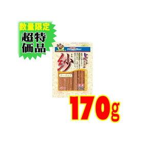 ドギーマン 紗 チーズ入り 170g