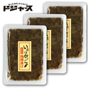 新秋田名物 いぶりがっこの福神漬け 100g×3袋セット メール便送料無料 三吉フーズ 管理番号020303
