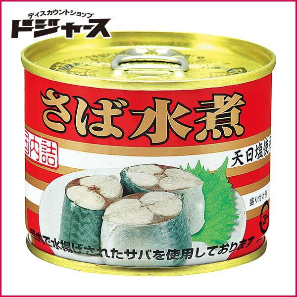 数量限定【 極洋 】 鯖缶天日塩使用 さば水煮 190g
