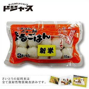 【 きりたんぽのさいとう 】さいとうのだまこ餅 まるごはん200g 新米 10個入