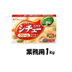 ハウス シチューミクスクリーム【業務用】顆粒状 1kg 1箱