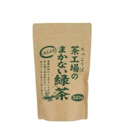 大井川茶園 茶工場のまかない緑茶 320g