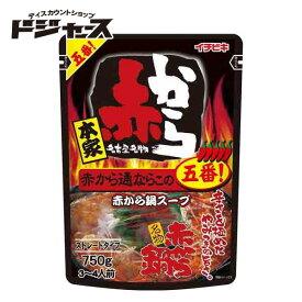 【イチビキ】 赤から鍋スープ 5番ストレートタイプ3〜4人前 750g