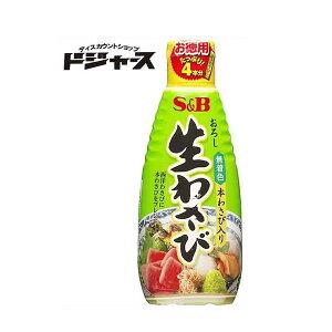 【ヱスビー食品】お徳用 おろし生わさび 175g