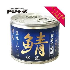 伊藤食品 美味しいさば鯖 水煮(食塩不使用) 190g 国産 さば缶 サバ缶