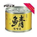 伊藤食品 美味しいさば鯖 味噌煮 190g 国産 さば缶 サバ缶