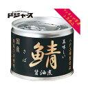 伊藤食品 美味しいさば鯖 醤油煮 190g 国産 さば缶 サバ缶