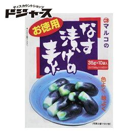 マルコのなす漬けの素 お徳用(35g×10袋入)色よく、味よく!