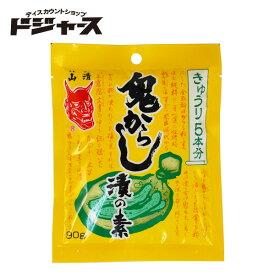 【山清】鬼からし漬の素 きゅうり用(1袋90g入) きゅうり5本分