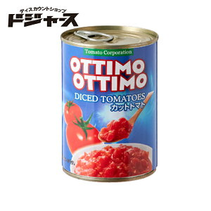 【トマトコーポレーション】 カットトマト(イタリア産)400g