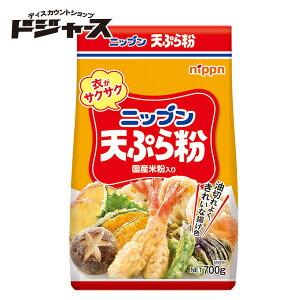 ニップン 天ぷら粉 (700g)国産米粉入り 衣がサクサク♪