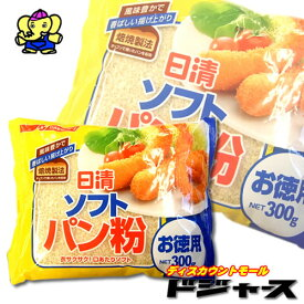 日清 ソフトパン粉 お徳用(300g)