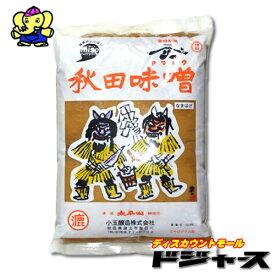 秋田味噌漉(こし)ピロ袋 2Kg