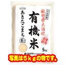 平成28年度産究極のこだわりあきたこまち安心安全!JAS 『有機玄米』 2kg