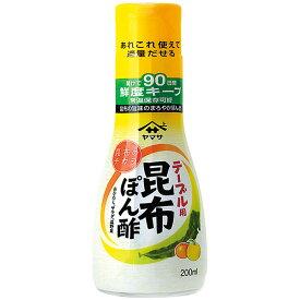 【 ヤマサ 】テーブル用 昆布ぽん酢 200mlおひたし、サラダ、温野菜に!