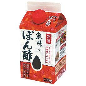 【 創味 】万能 創味のぽん酢 320g