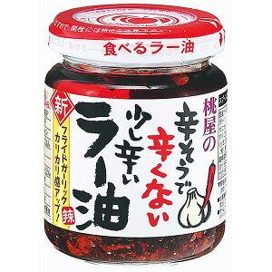 【 桃屋 】桃屋の辛そうで辛くない少し辛いラー油 110g