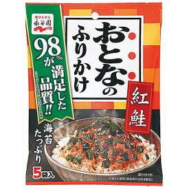 永谷園 おとなのふりかけ紅鮭 1袋(2.3g×5袋入り)