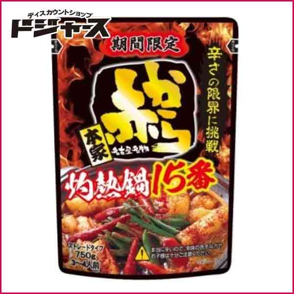 期間限定【イチビキ】 赤から鍋スープ 灼熱鍋15番 ストレートタイプ 特価品3〜4人前 750g