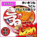 【東洋水産】マルちゃん赤いきつねうどん 1ケース12個入りカップ麺