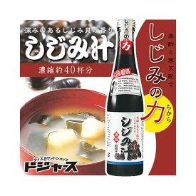 黒酢と寒天を配合したしじみエキス!しじみ汁 300ml料理の隠し味にも最適!濃縮約40杯分
