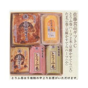 「秋田名物・手作りの味」佐藤食品ギフトC とうふ巻ハーフ2本 豆腐かすてら(大) たまご巻 豆腐かすてらハーフ(小)