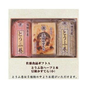 「秋田名物・手作りの味」佐藤食品ギフトA とうふ巻ハーフ2本 豆腐かすてら(小)