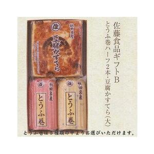 「秋田名物・手作りの味」佐藤食品ギフトB とうふ巻ハーフ2本 豆腐かすてら(大)