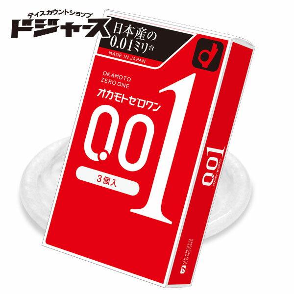 オカモト ゼロワン001異次元の密着感0.01mm1箱3個入り コンドーム 安心の目隠し2重梱包【 追跡可能メール便発送 】