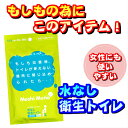 【 すぐ届く速達メール便発送可能 】Moshi Mono もしもの水なし衛生トイレ(お手ふき付) 3回分 男女兼用 携帯トイレ