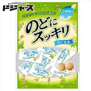 【春日井製菓】のどにスッキリ 125g ミルクとハーブのやさしい味わい のどあめ