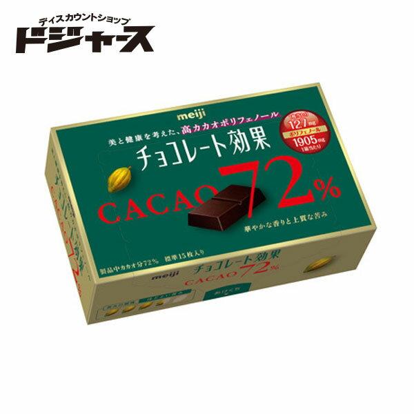 【5月限定特価品】【 meiji 】チョコレート効果 カカオ72% 75g