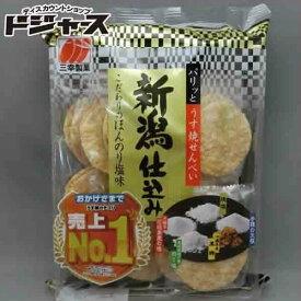 三幸製菓 新潟仕込み こだわりのほんのり塩味30枚 【 塩味 】