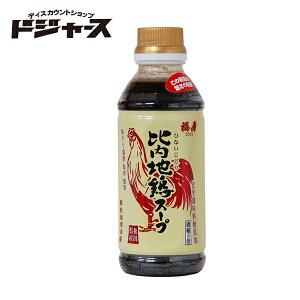 浅利佐助商店 秋田県産 比内地鶏スープ 300ml 鶏がら肉使用 濃縮5倍