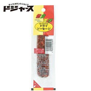 【エヌエス】 個食美学ドライソーセージ 60g 管理番号171810