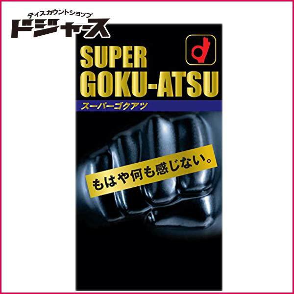 【 オカモト 】スーパーゴクアツ 1箱10個入