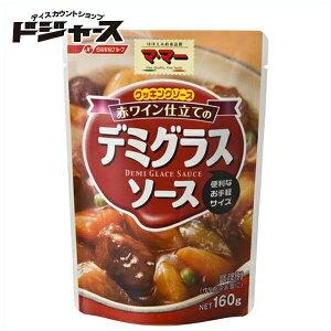 【 マ・マー 】 クッキングソース デミグラスソース 160g
