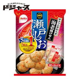 【 栗山米菓 】Befco 海老揚げせん 瀬戸しお 88g 管理番号171810