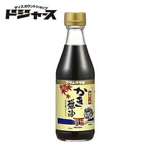 かき醤油 濃厚つゆ 300ml アサムラサキ 管理番号022007 しょうゆ