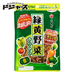 【大森屋】 緑黄野菜ふりかけ 45g 管理番号021811