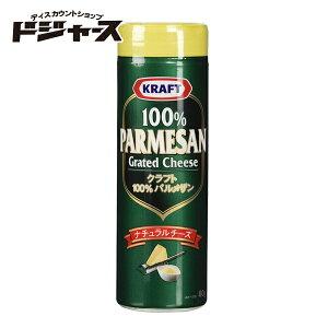 【 クラフト 】 100%パルメザン ナチュラルチーズ 80g 管理番号641811 粉チーズ