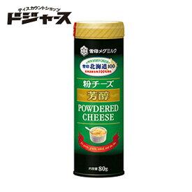 【 雪印 】 粉チーズ 芳醇 80g 管理番号641811
