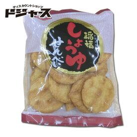 秋田いなふく米菓 稲福しょうゆせんべい 95g 管理番号171907 お菓子