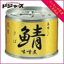 【 伊藤食品 】 美味しいさば鯖 味噌煮 金缶 国産 190g さば缶詰・鯖缶・サバ缶