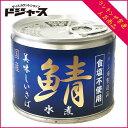 【 伊藤食品 】 美味しいさば鯖 水煮(食塩不使用)青缶 国産 190g さば缶詰・鯖缶・サバ缶